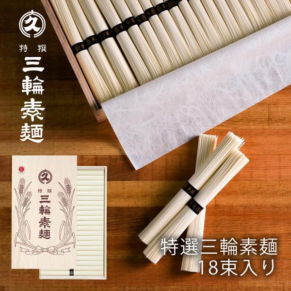 そうめん 大久 特選 三輪素麺 50g×21束入り M-30 (t0) (-DK-M-30-)(個別送料込み価格)   お中元 暑中見舞い 贈り物 ギフト にゅうめん tabaki