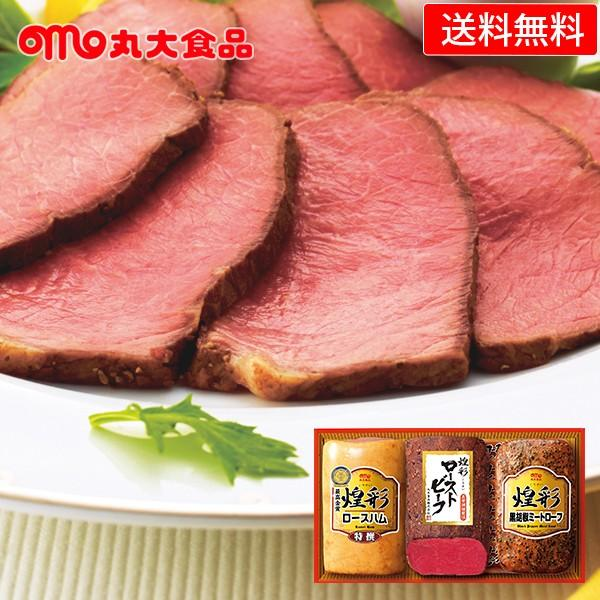 お中元 ハムギフト 丸大食品 煌彩 ( GT-503R ) メーカー直送・送料無料 丸大ハム ローストビーフ 焼豚 | 内祝い お返し