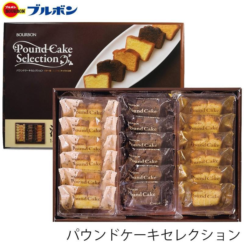 ブルボン パウンドケーキセレクション PS-10 31643 (-K2019-209-) (個別送料込み価格) (t0)   母の日 内祝い お祝い バター ココア キャラメル tabaki