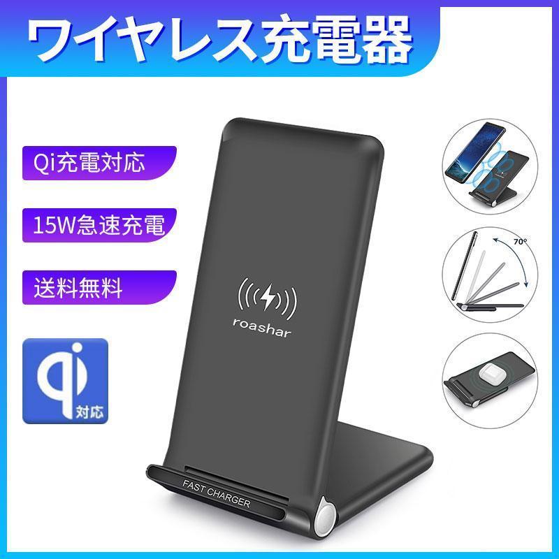 充電器 ワイヤレス充電器 スタンド ケーブル 急速 Qi iPhone アンドロイド Airpods Pro Galax おくだけ充電 薄型 スマートフォン 送料無料 tabatahiroki