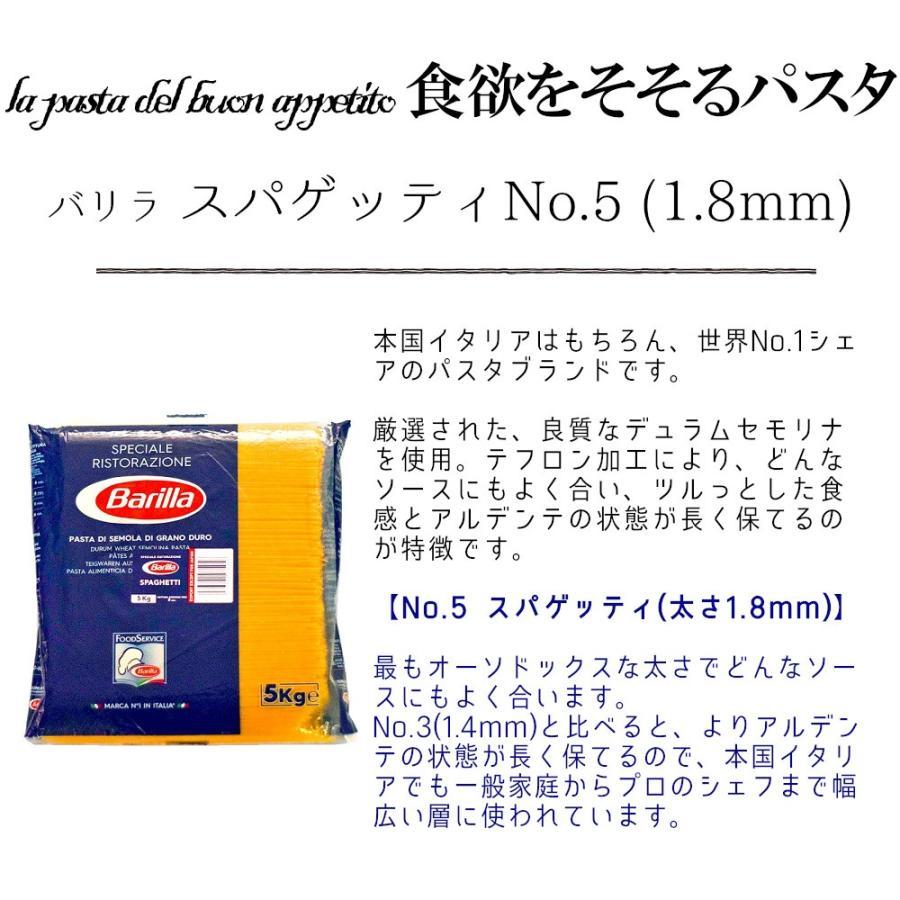 (トマト缶2個付き)NEWバリラ(Barilla) スパゲッティ No.5 (1.8mm) 5kg パスタ 業務用|tabeluca|03