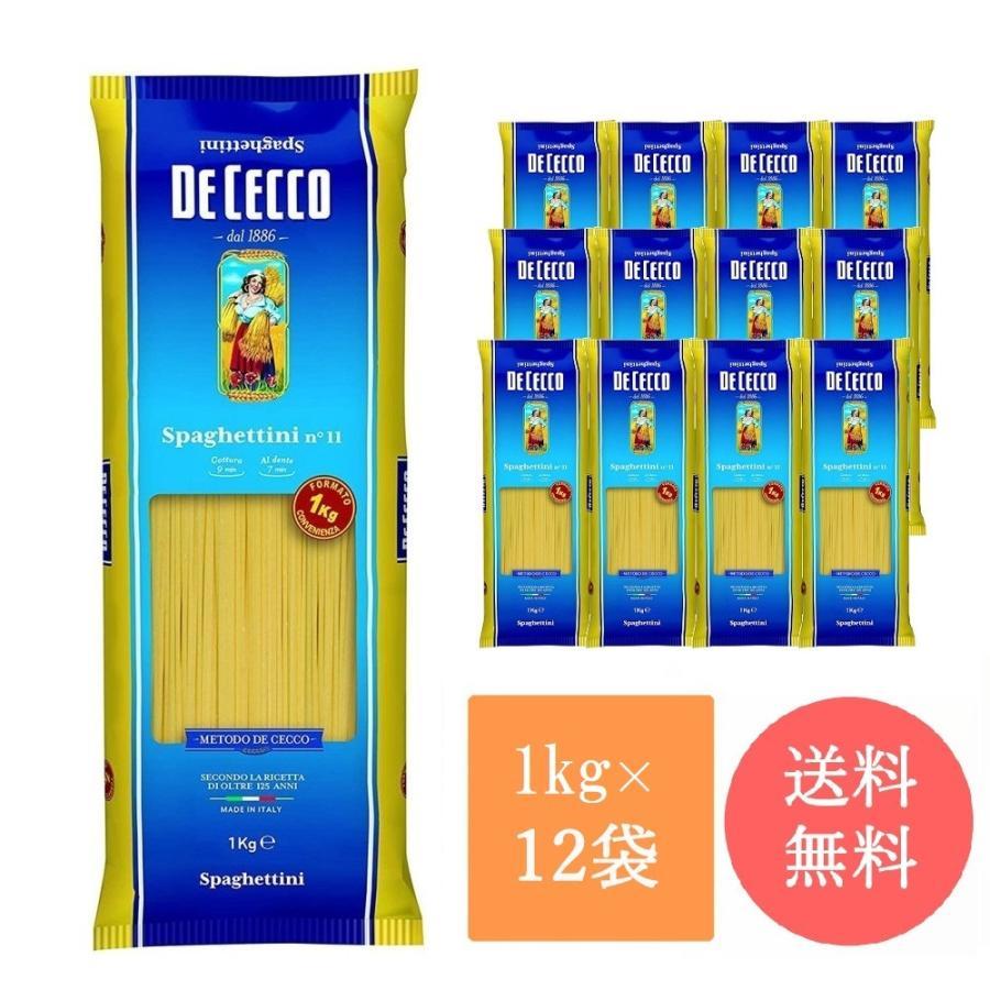 【限定特価300円off 4月30日12:00まで】ディチェコ No.11 スパゲッティーニ 1ケース(1kg×12袋)DE CECCO 送料無料|tabeluca