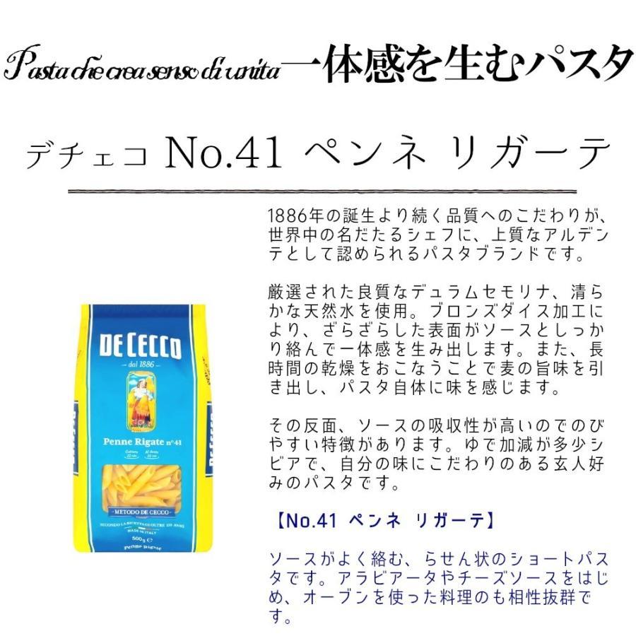 ディチェコ No.41 ペンネリガーテ (500g) DE CECCO|tabeluca|02