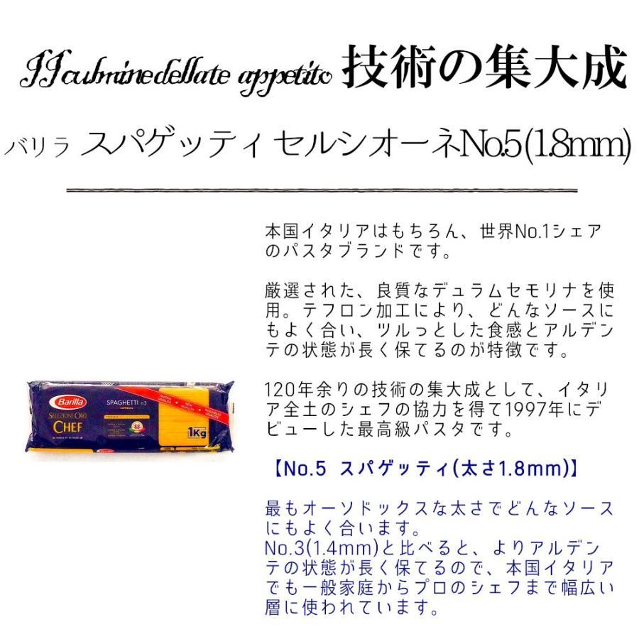 バリラ(Barilla) スパゲッティ セルシオーネオロシェフ No.5 (1.8mm) 1kg tabeluca 02