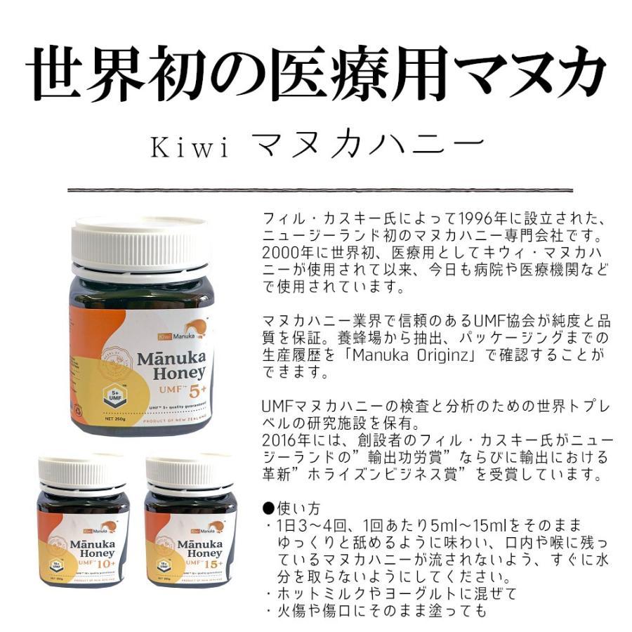 キウィ・マヌカハニー Kiwi Manuka Honey UMF+5 250g 世界初の医療用マヌカハニー 送料無料|tabeluca|02