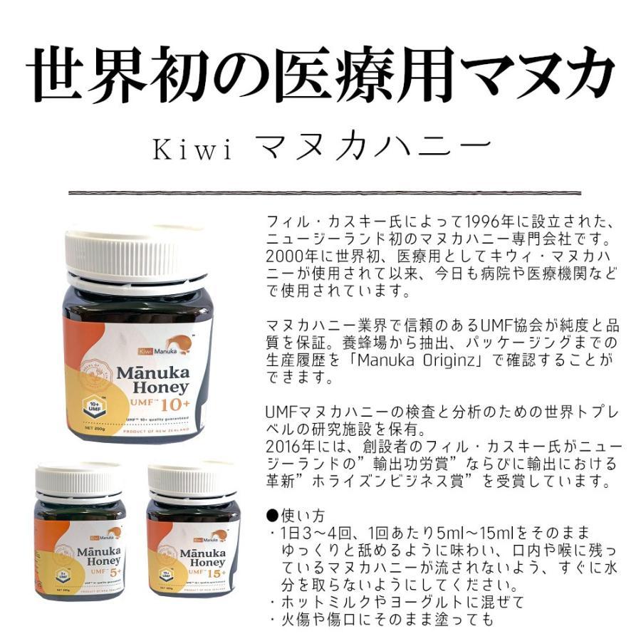 キウィ・マヌカハニー Kiwi Manuka Honey UMF+10 250g 2個セット 世界初の医療用マヌカハニー 送料無料|tabeluca|02