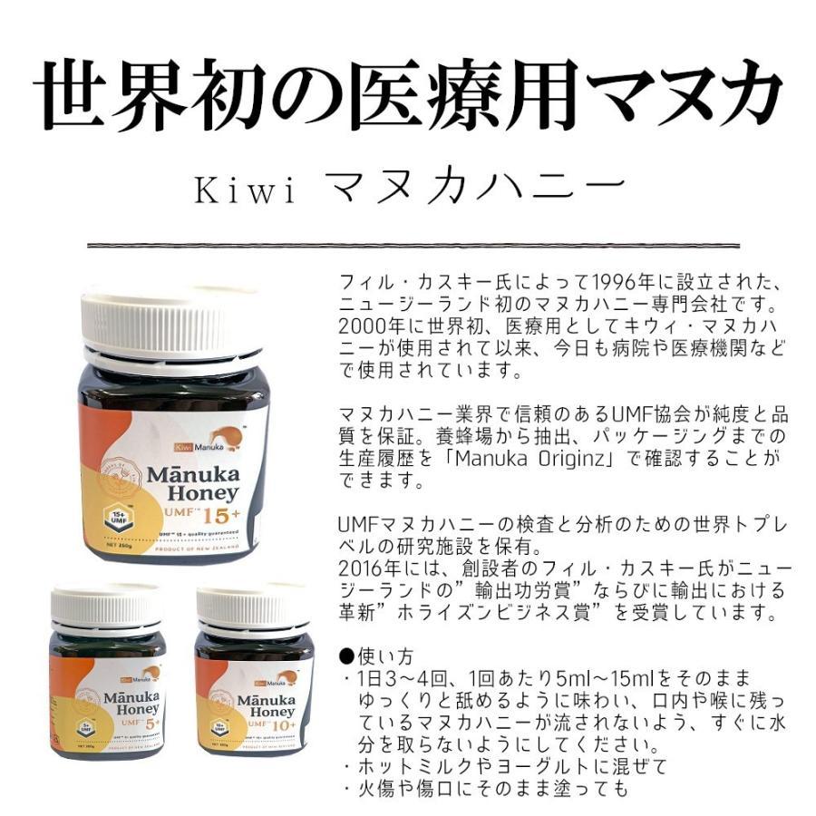 キウィ・マヌカハニー Kiwi Manuka Honey UMF+15 250g 2個セット 世界初の医療用マヌカハニー 送料無料 tabeluca 02