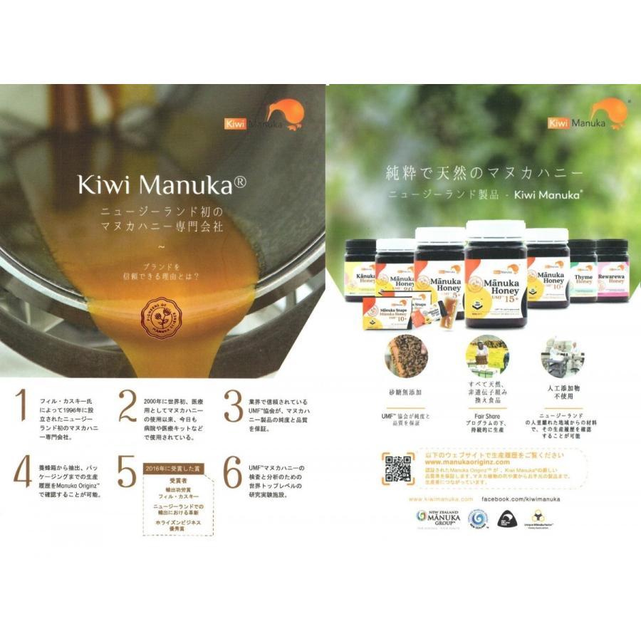 キウィ・マヌカハニー Kiwi Manuka Honey UMF+15 250g 2個セット 世界初の医療用マヌカハニー 送料無料 tabeluca 04