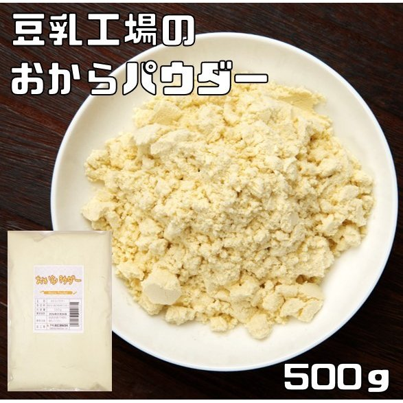 こなやの底力 豆乳工場の おからパウダー 500g  【乾燥、オカラ粉、国内加工】|tabemon-dikara