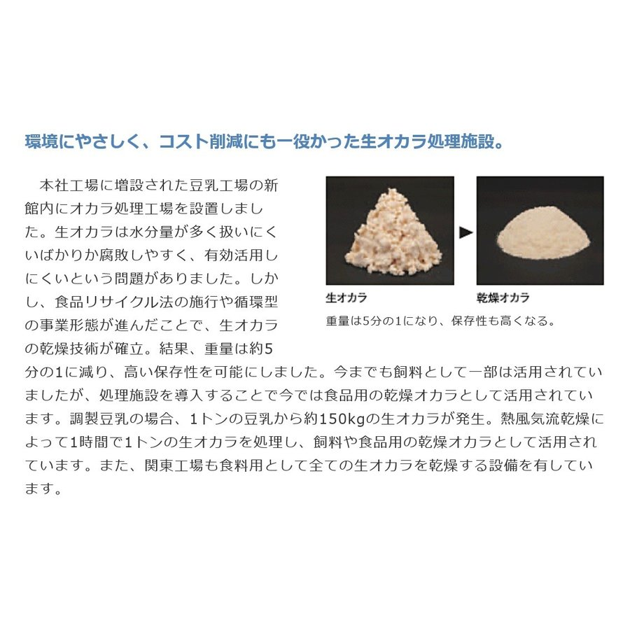 こなやの底力 豆乳工場の おからパウダー 500g  【乾燥、オカラ粉、国内加工】|tabemon-dikara|03