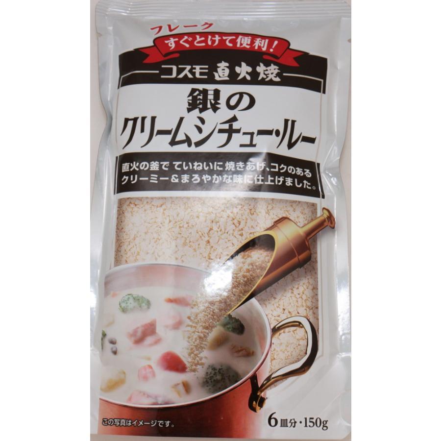 コスモ直火焼 銀のクリームシチュールー 150g×3袋  【コスモ食品 フレーク】|tabemon-dikara|04