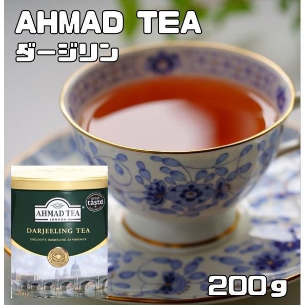 【宅配便送料無料】  世界美食探究 AHMAD TEA ダージリン(リーフティー) 200g tabemon-dikara