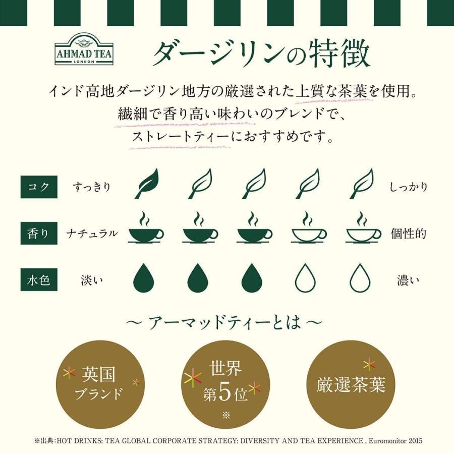 【宅配便送料無料】  世界美食探究 AHMAD TEA ダージリン(リーフティー) 200g tabemon-dikara 03