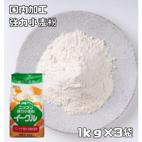 小麦ソムリエの底力 強力小麦粉 イーグル(強力粉 ニップン) 1kg×3袋|tabemon-dikara