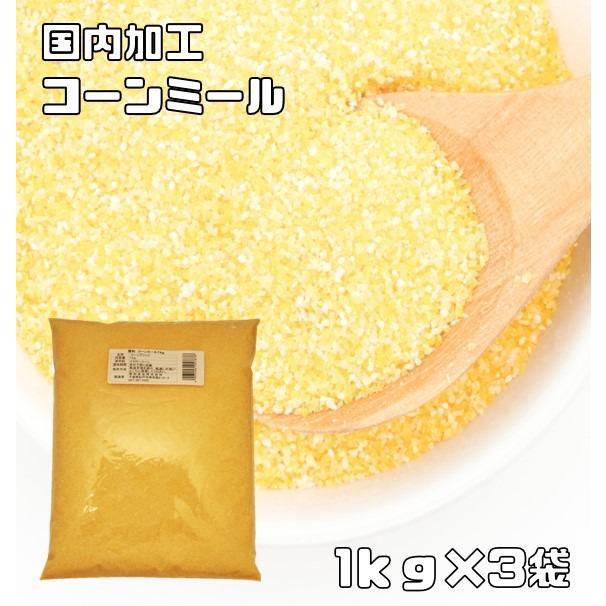 小麦ソムリエの底力 コーンミール 1kg×3袋  【コーングリッツ、イエローコーン、とうもろこし粉】|tabemon-dikara