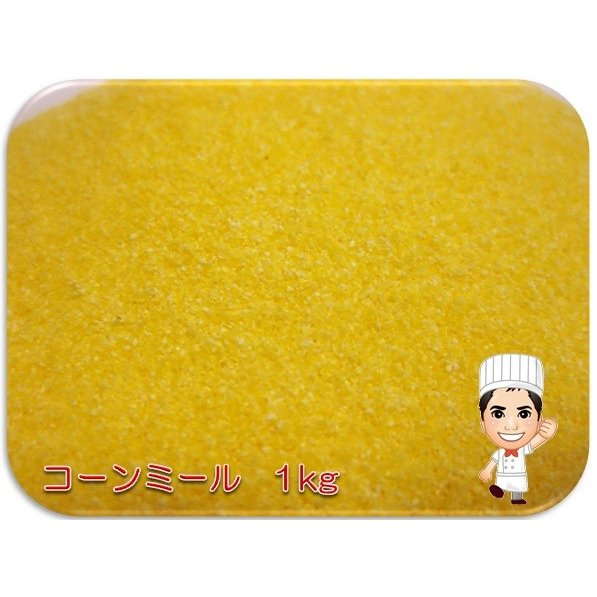小麦ソムリエの底力 コーンミール 1kg×3袋  【コーングリッツ、イエローコーン、とうもろこし粉】|tabemon-dikara|02