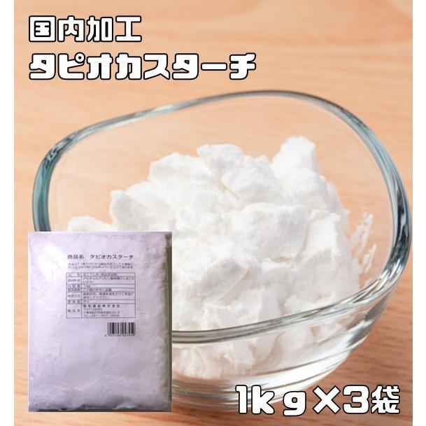 小麦ソムリエの底力 タピオカスターチ 1kg×3袋   【タピオカでん粉、澱粉】 tabemon-dikara