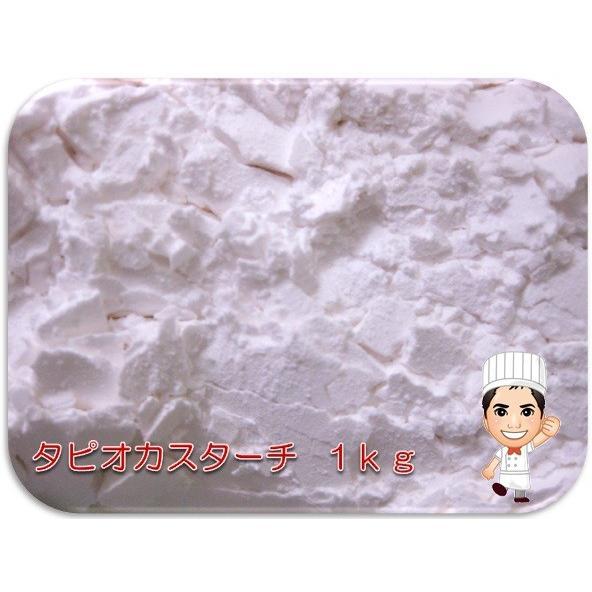 小麦ソムリエの底力 タピオカスターチ 1kg×3袋   【タピオカでん粉、澱粉】 tabemon-dikara 02