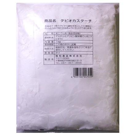 小麦ソムリエの底力 タピオカスターチ 1kg×3袋   【タピオカでん粉、澱粉】 tabemon-dikara 03