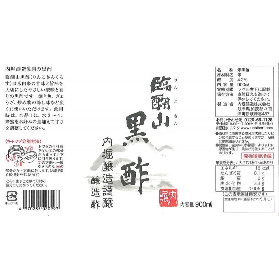 酢 醸造 壺 酢 之 純 米