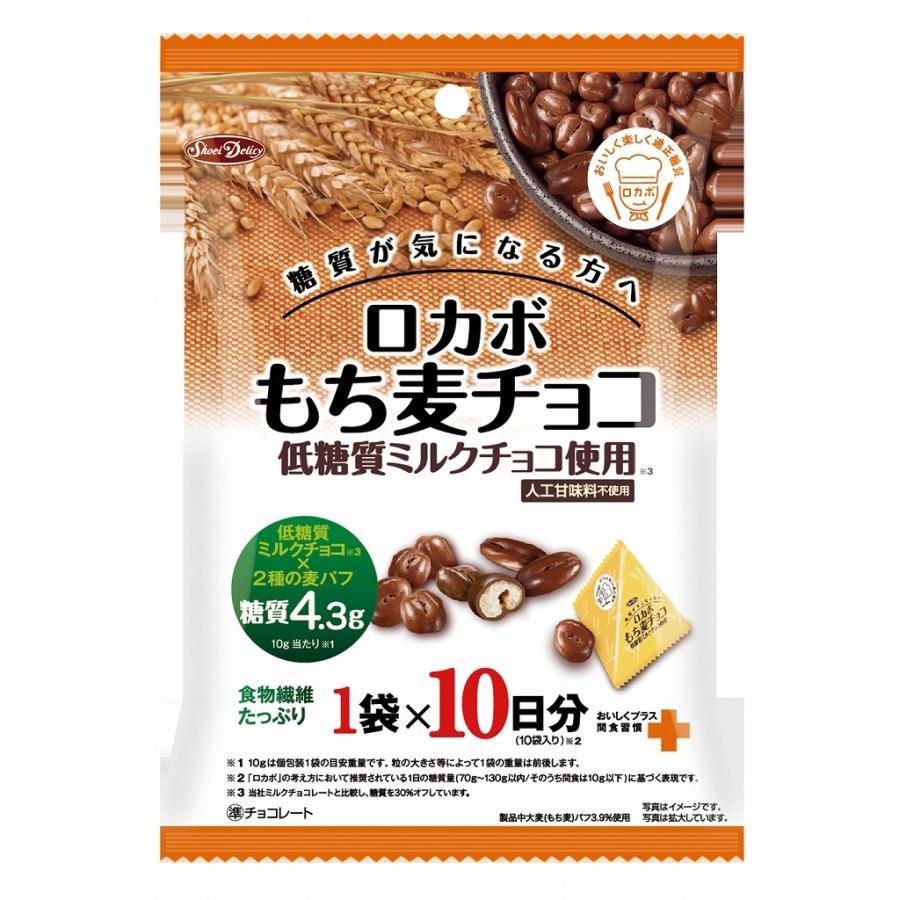 正栄 10パック ロカボ もち麦チョコ 100g(10gx10P)×3袋  【正栄デリシィ 麦パフ チョコレート 10日分 糖質制限 低糖質】|tabemon-dikara|04
