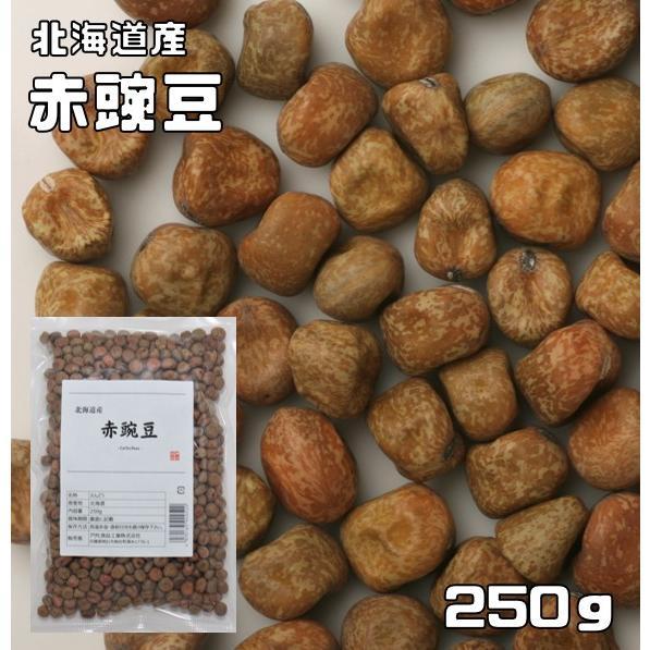 豆力特選 北海道産 赤豌豆(エンドウ) 250g |tabemon-dikara