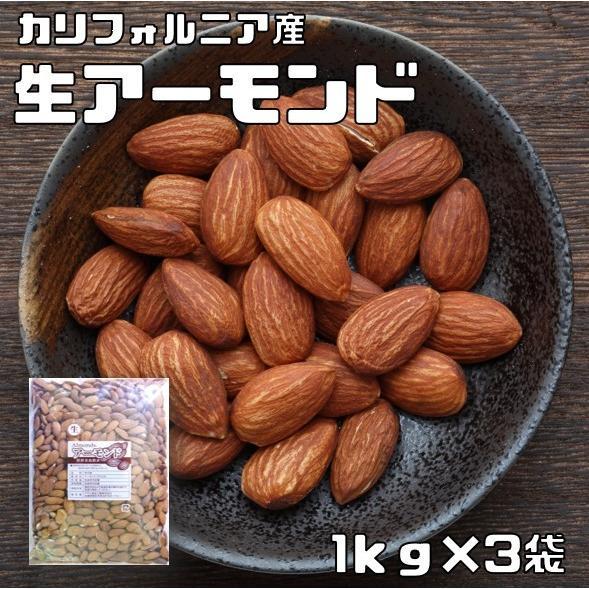 【宅配便送料無料】 アーモンド 生 カリフォルニア産   1kg×3袋     【Almond 世界美食探究 ナッツ 無塩 無油】|tabemon-dikara