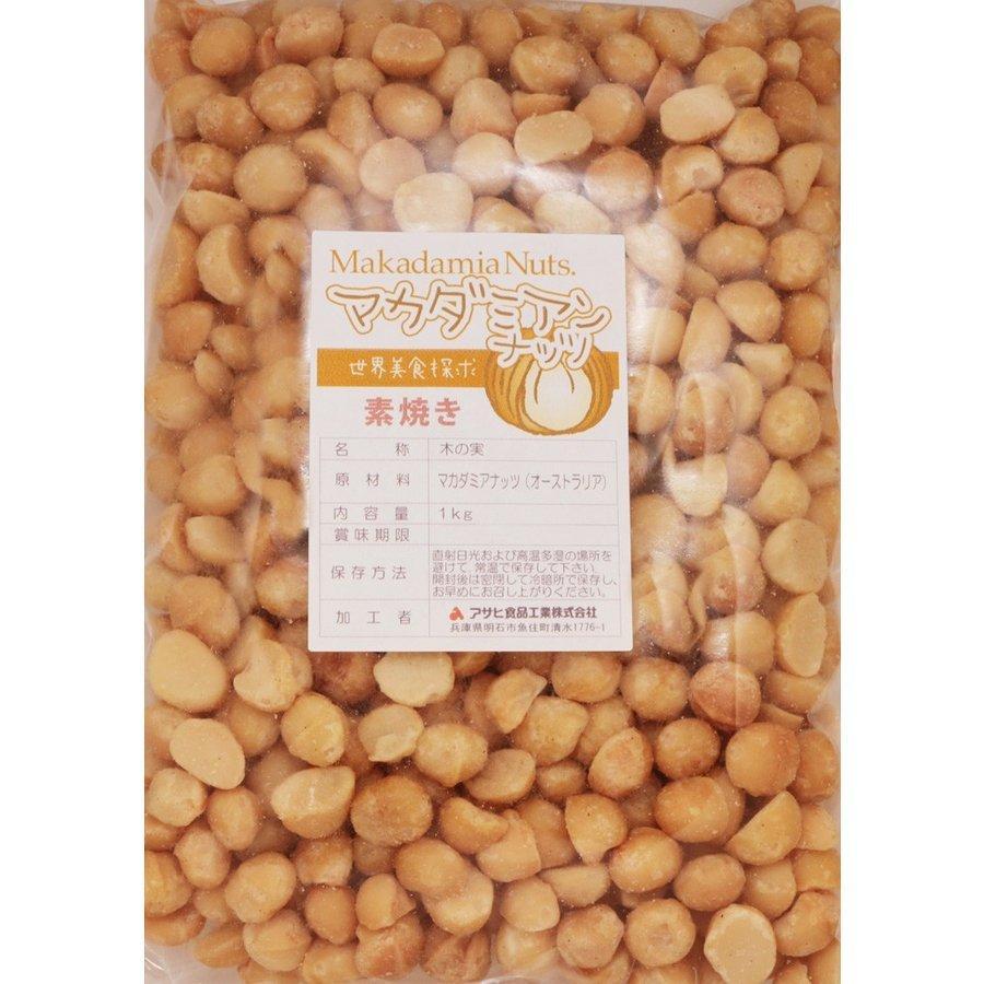 世界美食探究 オーストラリア産 マカダミアナッツ 1kg【素焼き】【無塩、無油】|tabemon-dikara|03