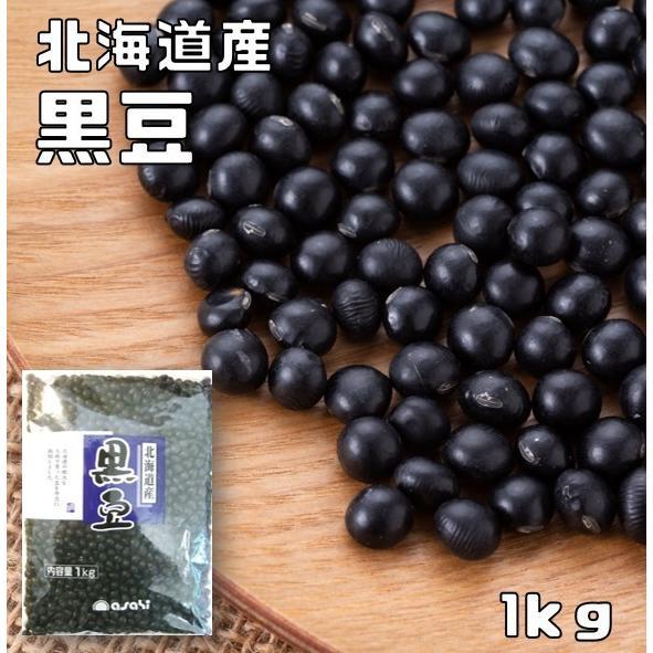まめやの底力 大特価 北海道産黒豆 1kg【限定品】 tabemon-dikara