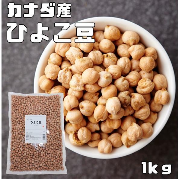 まめやの底力 大特価 カナダ産ひよこ豆1kg 【限定品】 tabemon-dikara