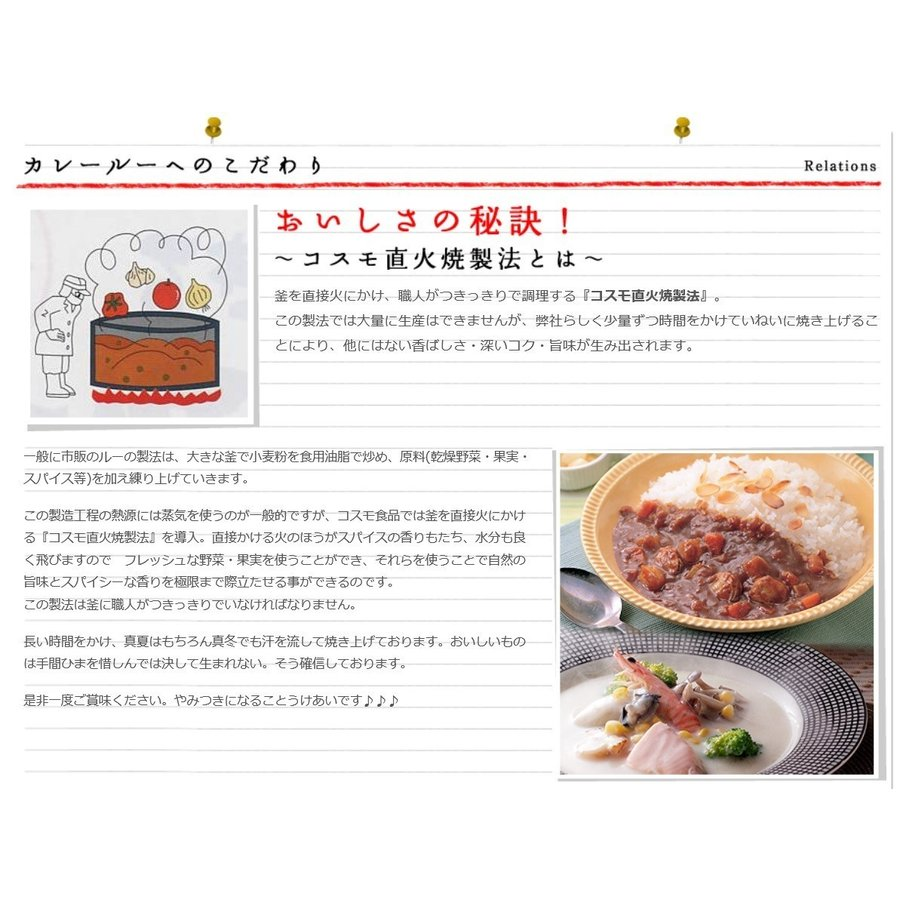 【メール便送料無料】 コスモ直火焼 ビーフシチュールー 150g×3袋  【コスモ食品 フレーク】|tabemon-dikara|02