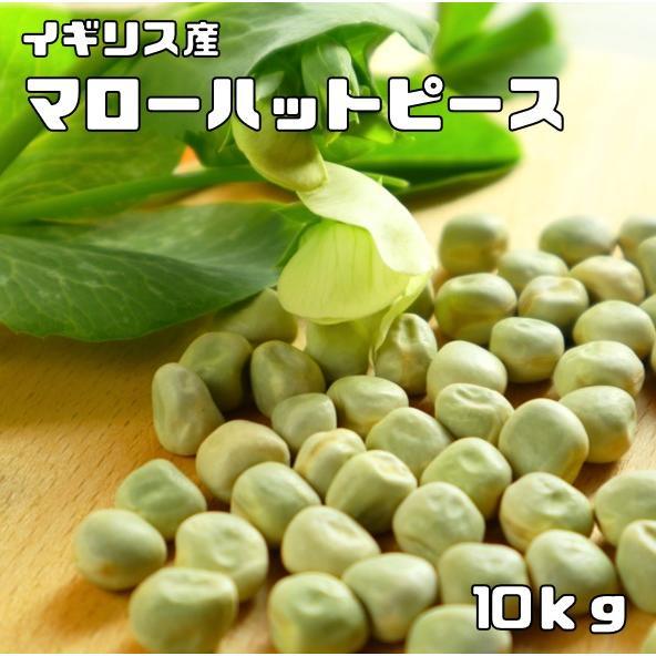 豆力 イギリス産 マローハットピース(青豌豆) 10kg|tabemon-dikara