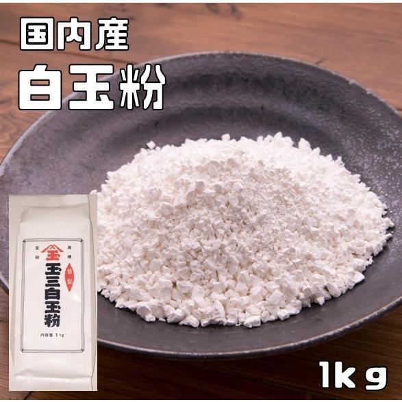 こなやの底力 旨い白玉粉(国内産) 1kg|tabemon-dikara