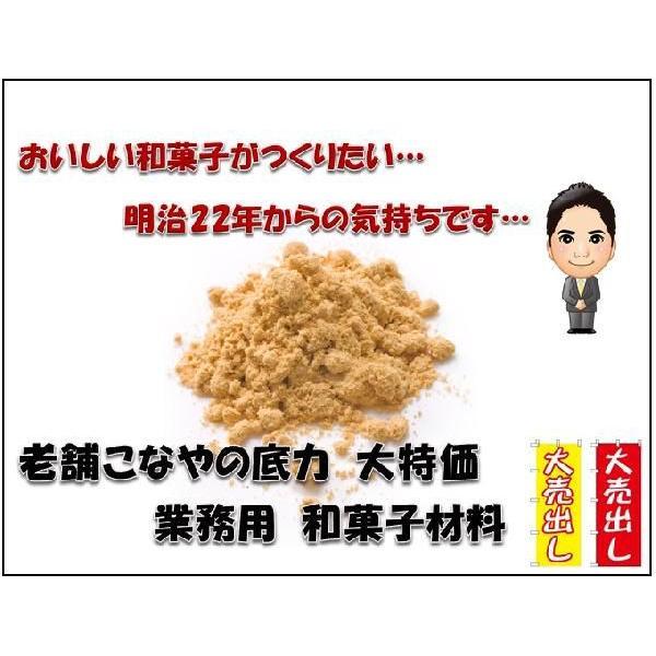 こなやの底力 旨い白玉粉(国内産) 1kg|tabemon-dikara|03