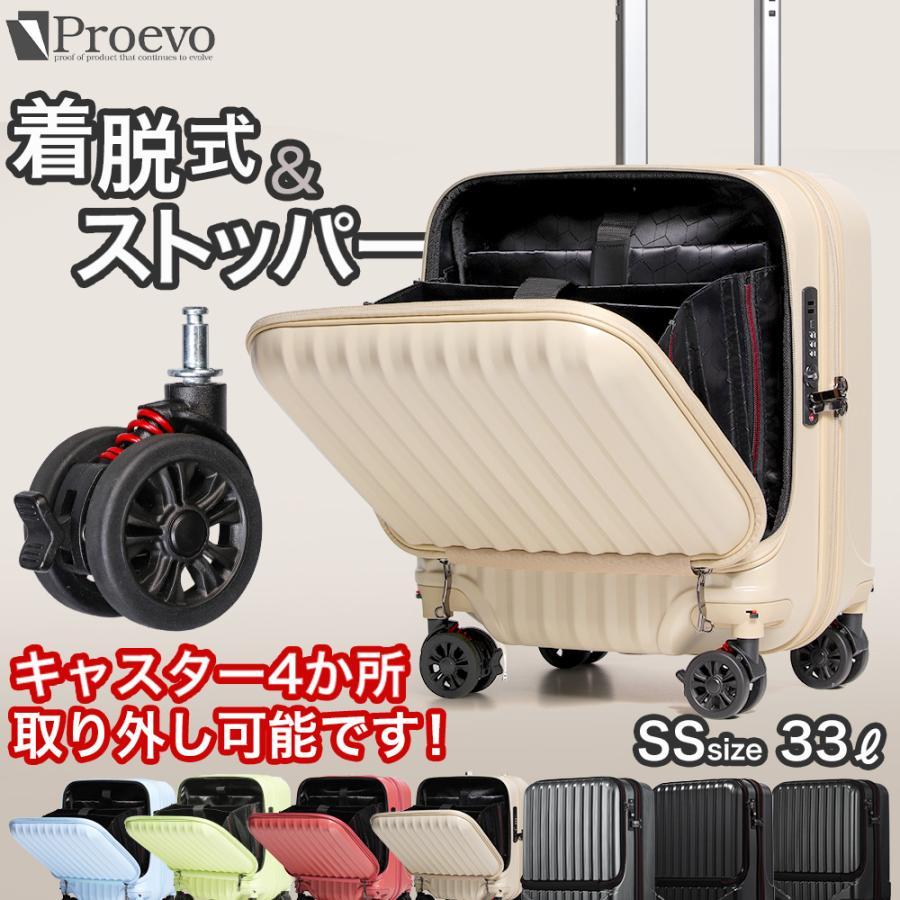 キャリーバッグ スーツケース 機内持込 機内持ち込み SSサイズ 300円コインロッカー対応 フロントオープン 小型 軽量 キャリーケース サスペンション ブレーキ|tabi