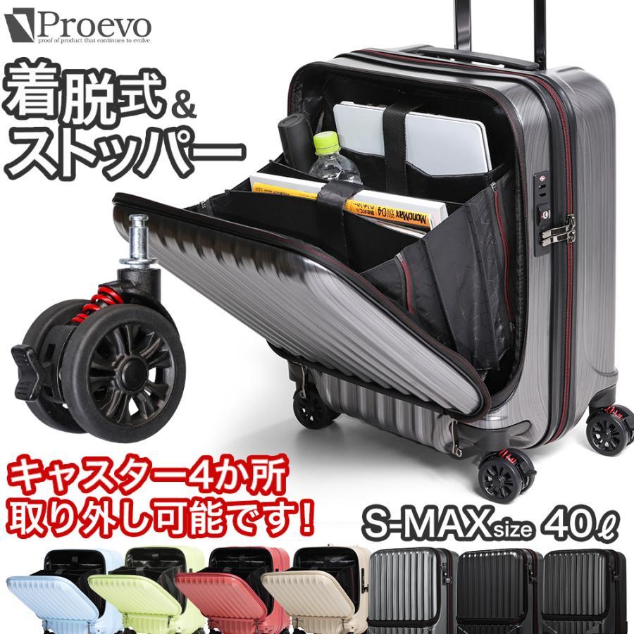スーツケース 機内持ち込み 機内持込 sサイズ MAX フロントオープン 小型 軽量 キャリーケース キャリーバッグ ビジネスキャリー TSA サスペンション ブレーキ|tabi