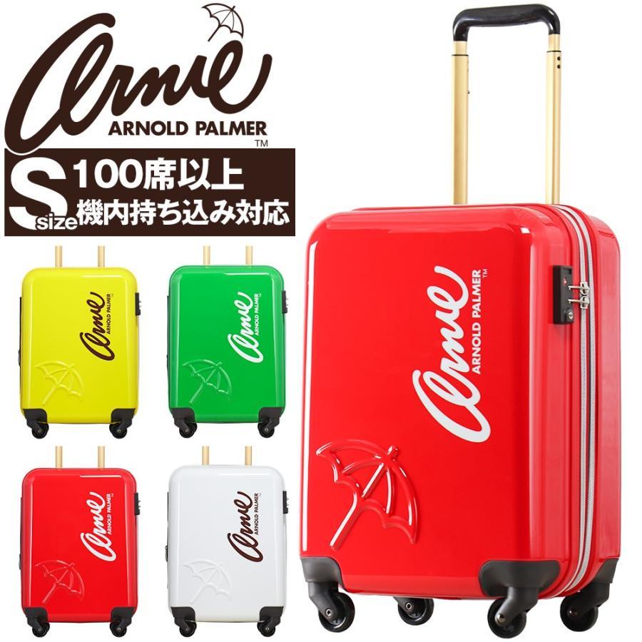 スーツケース Sサイズ 静音キャスター 機内持ち込み TSAロック キャリーバッグ キャリーケース アーノルドパーマー