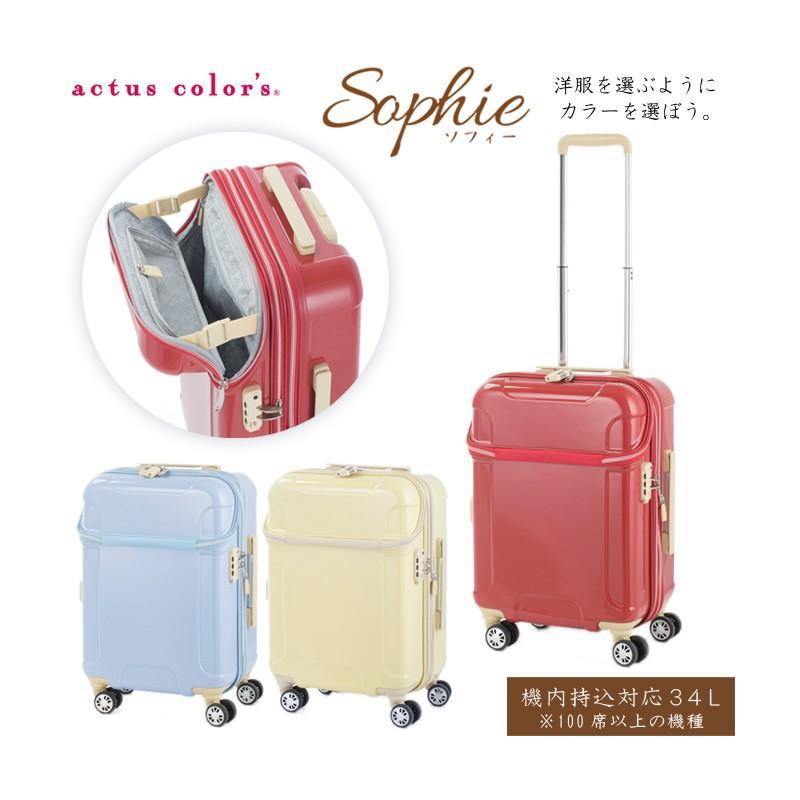 【ベルトおまけ付き】【機内持込対応】【送料無料】協和 actus color's/アクタスカラーズ ソフィー(Sophie) トップオープンキャリー 34L 74-20410 スーツケース