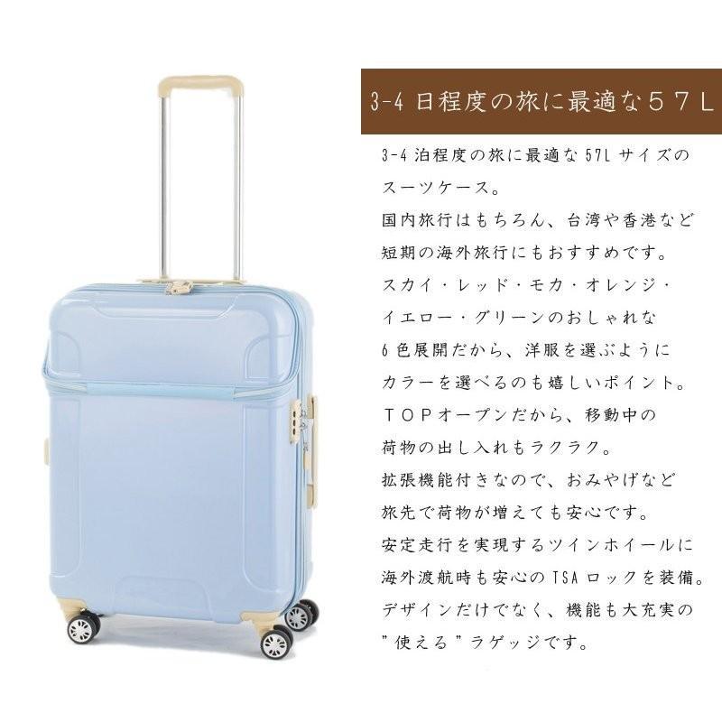 スーツケース アクタス ACTUS 57L 拡張時 68L キャリーケース 3-4泊用 4輪 TSAロック カラーズ ソフィー 74-20420 tabigoods 03