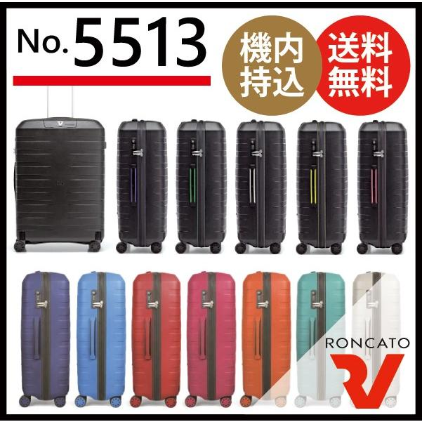 【ベルトおまけ付き】【機内持ち込み可能】イタリア製ブランド RONCATO ロンカート BOX 5513 37L 2.20kg スーツケース キャリーバッグ 人気 小型 Sサイズ 軽量
