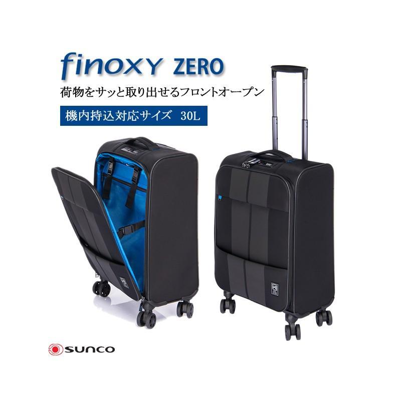 【機内持込対応】SUNCO/サンコー鞄【フィノキシーゼロ ソフトキャリー フロントオープン FNZR-47 30L 4輪 スーツケース FINOXY ZERO】