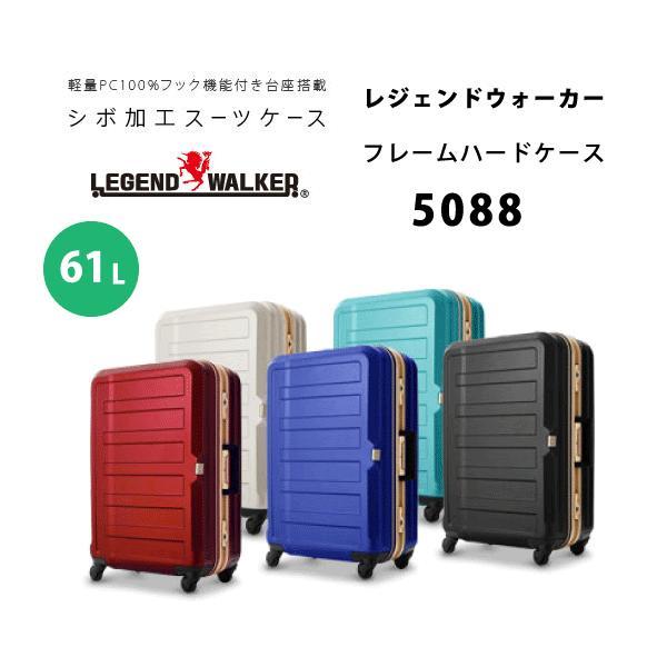 レジェンドウォーカー 5088 (SALE フレームスーツケース  海外旅行 3泊 キズに強い 汚れに強い)
