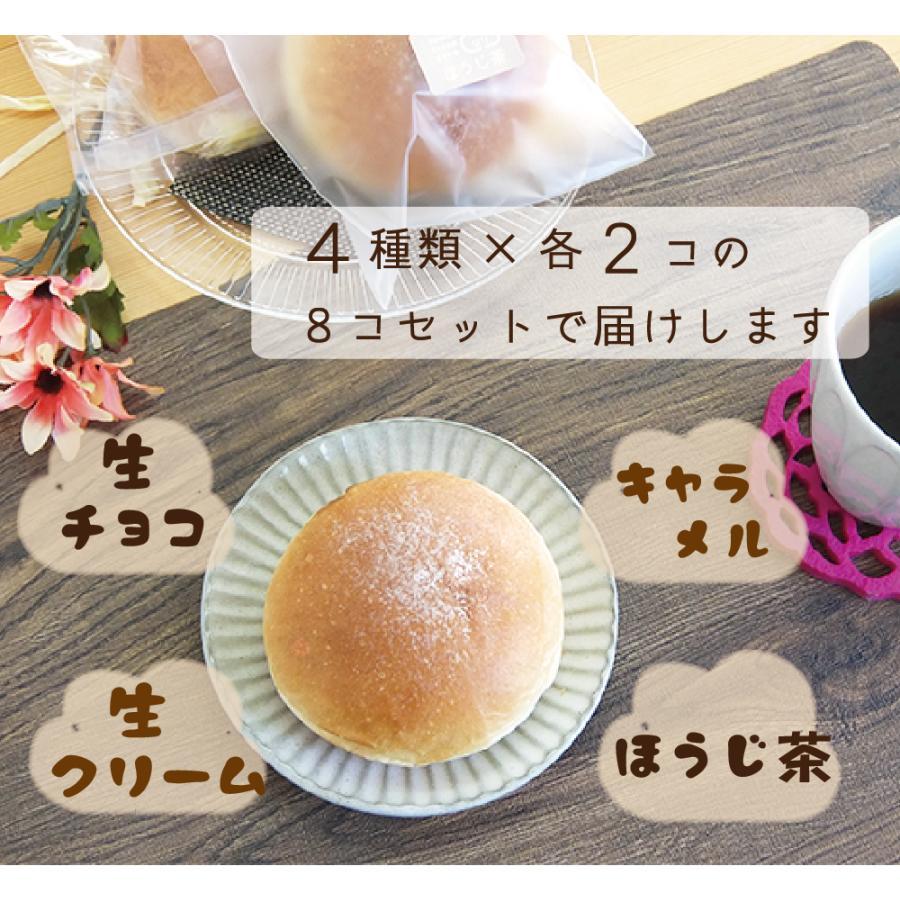 クリームパン 4種8コセット はんなりクリームパン アイスパン パンデアール 冷凍パン 手作りパン |tabitabi|02