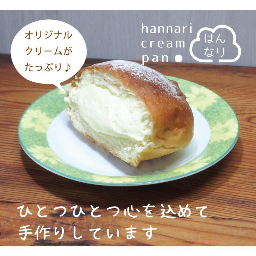 クリームパン 4種8コセット はんなりクリームパン アイスパン パンデアール 冷凍パン 手作りパン |tabitabi|03