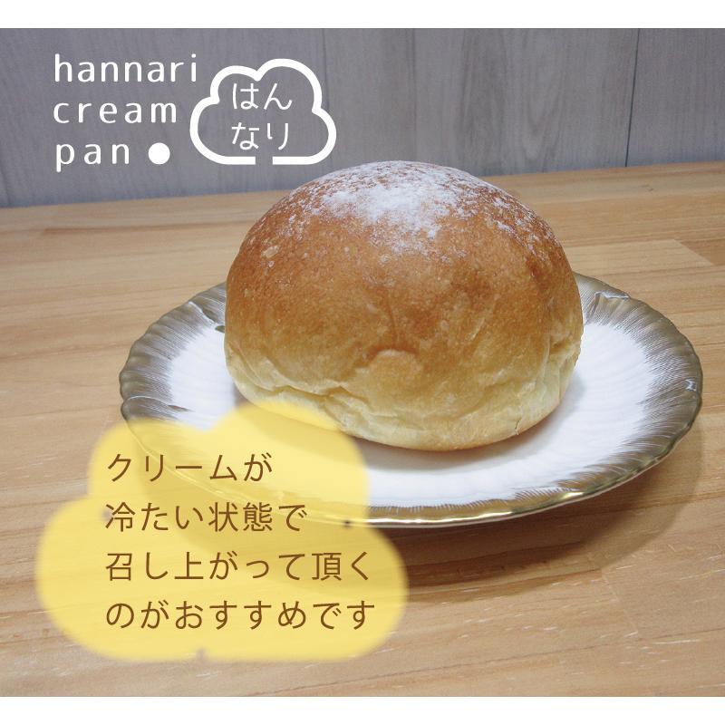 クリームパン 4種8コセット はんなりクリームパン アイスパン パンデアール 冷凍パン 手作りパン |tabitabi|04