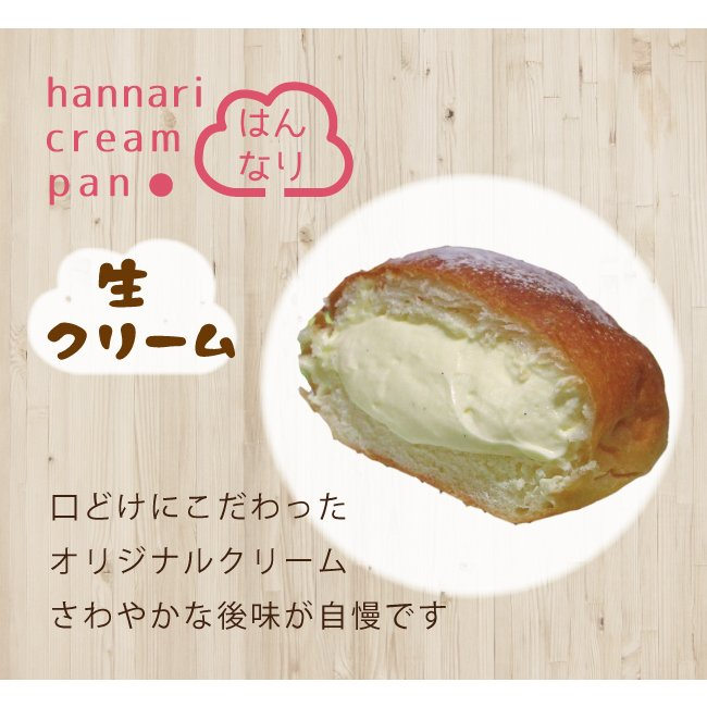 クリームパン 4種8コセット はんなりクリームパン アイスパン パンデアール 冷凍パン 手作りパン |tabitabi|06