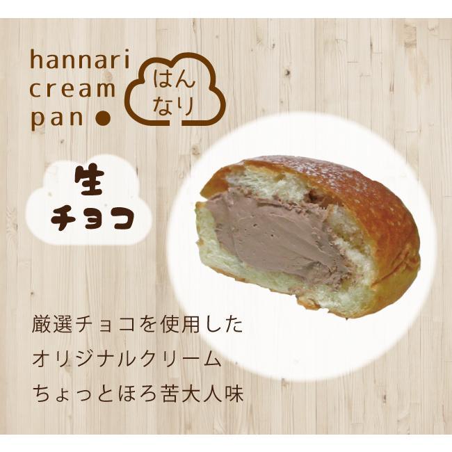 クリームパン 4種8コセット はんなりクリームパン アイスパン パンデアール 冷凍パン 手作りパン |tabitabi|07