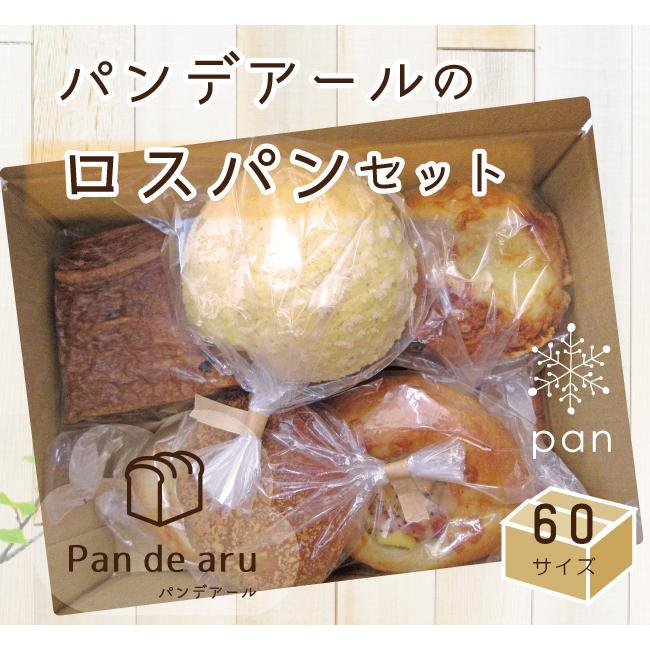 ロスパン セット パンデアール 冷凍パン 宅配パン おすすめパン tabitabi