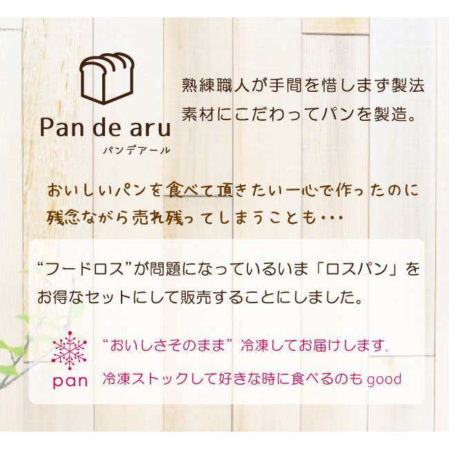 ロスパン セット パンデアール 冷凍パン 宅配パン おすすめパン tabitabi 02