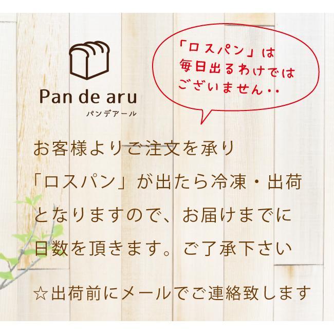 ロスパン セット パンデアール 冷凍パン 宅配パン おすすめパン tabitabi 14